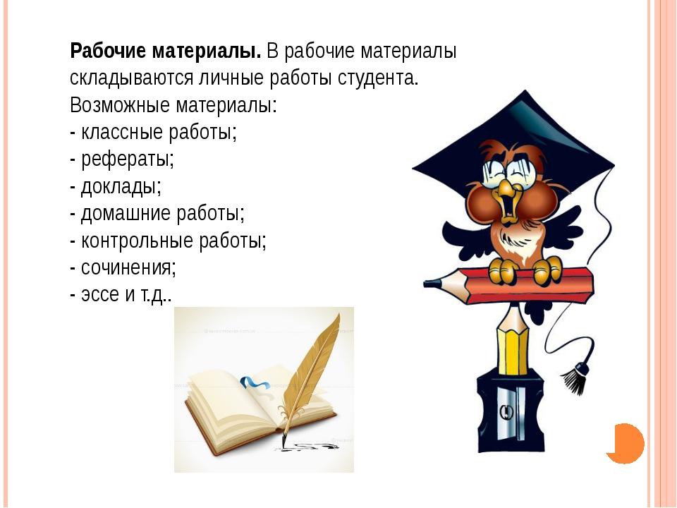Рабочие материалы. В рабочие материалы складываются личные работы студента. В...