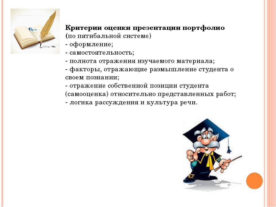 Критерии оценки презентации портфолио (по пятибальной системе) - оформление;...