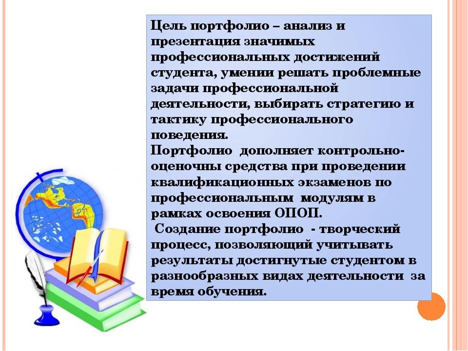 Цель портфолио – анализ и презентация значимых профессиональных достижений с...
