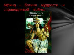 Афина – богиня мудрости и справедливой войны