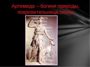 Артемида – богиня природы, покровительница охоты