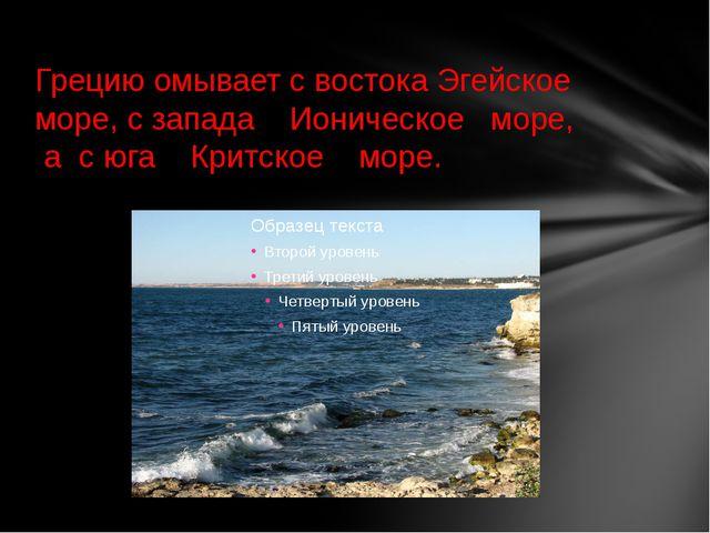 Грецию омывает с востока Эгейское море, с запада Ионическое море, а с юга Кри...