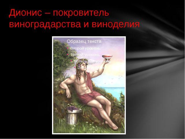 Дионис – покровитель виноградарства и виноделия