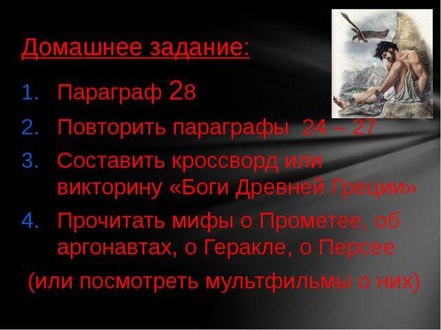 Параграф 28 Повторить параграфы 24 – 27 Составить кроссворд или викторину «Бо...