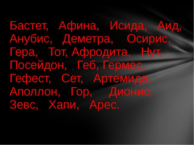 Бастет, Афина, Исида, Аид, Анубис, Деметра, Осирис, Гера, Тот, Афродита, Нут,...