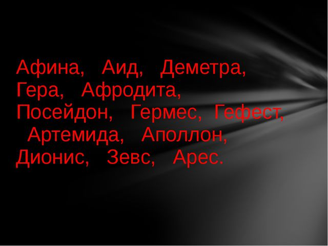 Афина, Аид, Деметра, Гера, Афродита, Посейдон, Гермес, Гефест, Артемида, Апол...