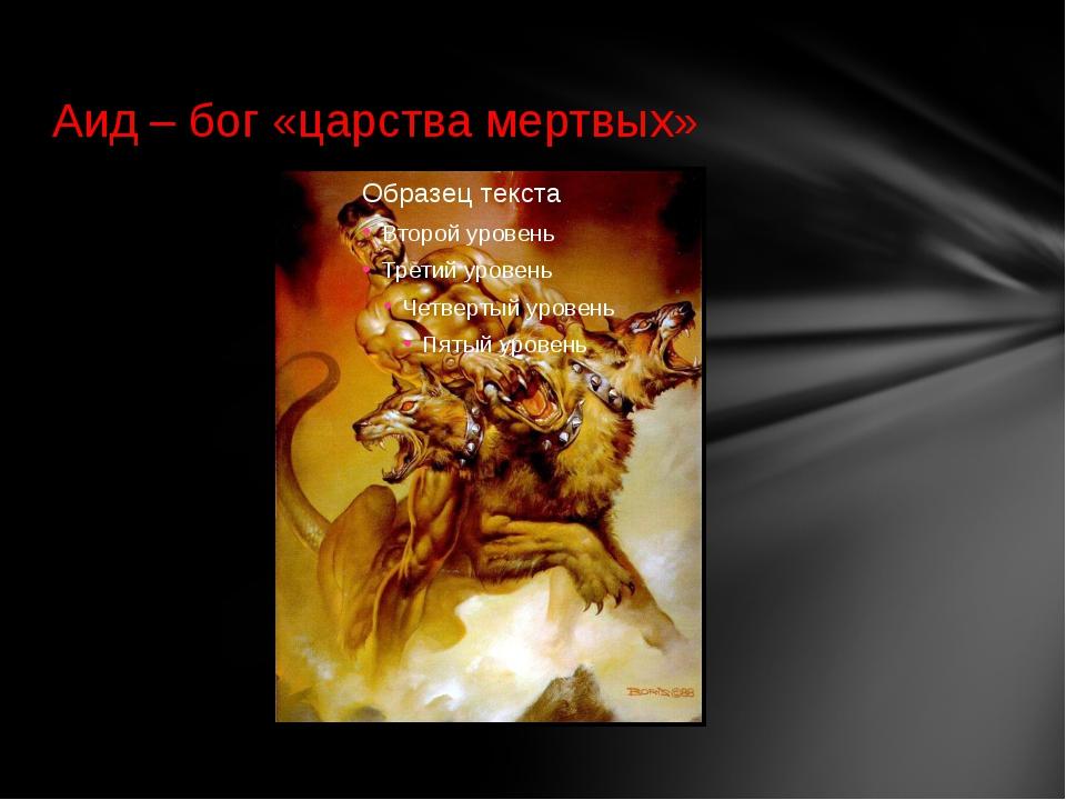 Аид – бог «царства мертвых»