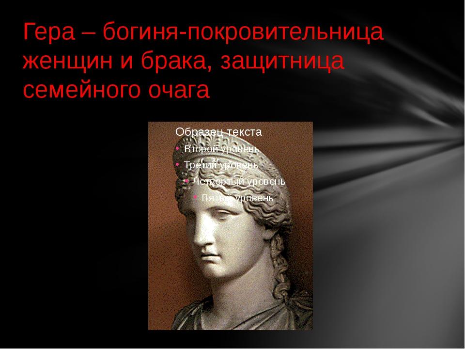 Гера – богиня-покровительница женщин и брака, защитница семейного очага