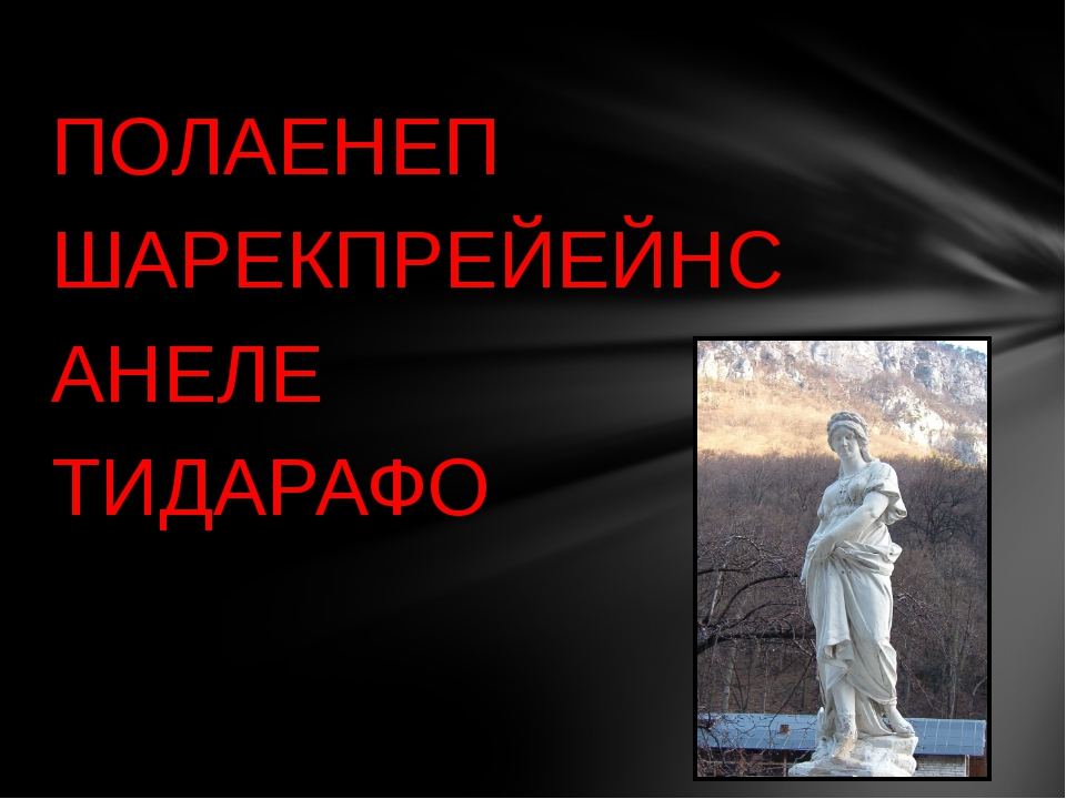 ПОЛАЕНЕП ШАРЕКПРЕЙЕЙНС АНЕЛЕ ТИДАРАФО