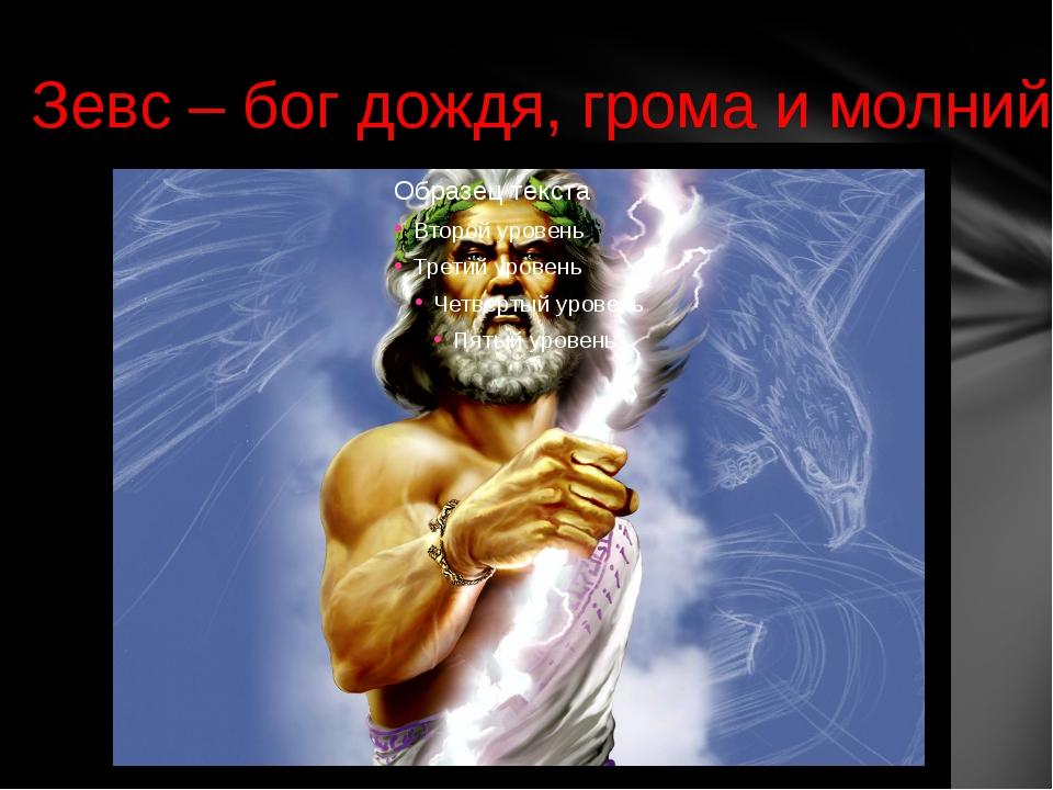 Зевс – бог дождя, грома и молний