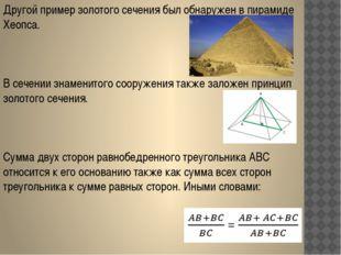 Другой пример золотого сечения был обнаружен в пирамиде Хеопса. В сечении зна