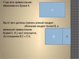 У нас есть прямоугольник: обозначим его буквой A. Мы от него должны отрезать