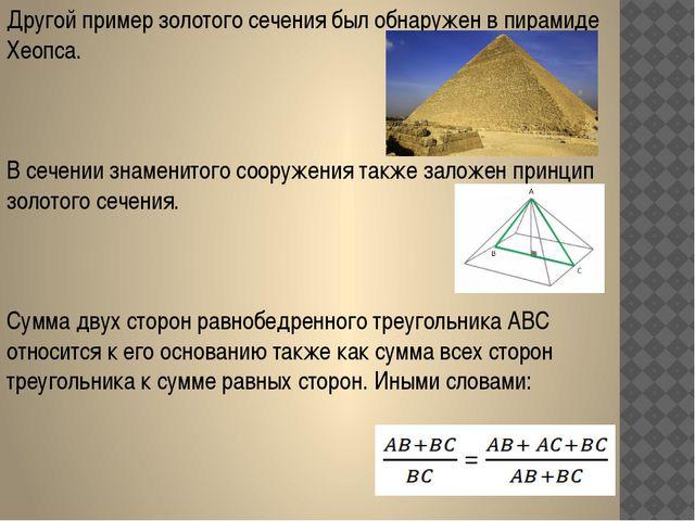 Другой пример золотого сечения был обнаружен в пирамиде Хеопса. В сечении зна...