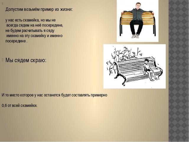 Допустим возьмём пример из жизни: у нас есть скамейка, но мы не всегда сядем...