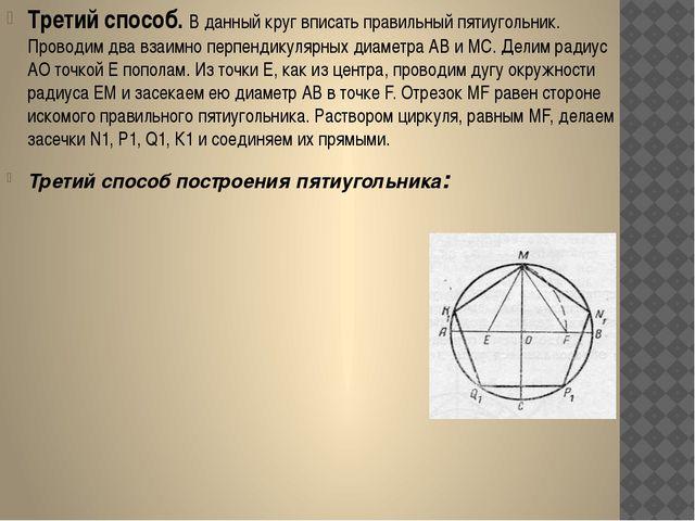Третий способ.В данный круг вписать правильный пятиугольник. Проводим два вз...