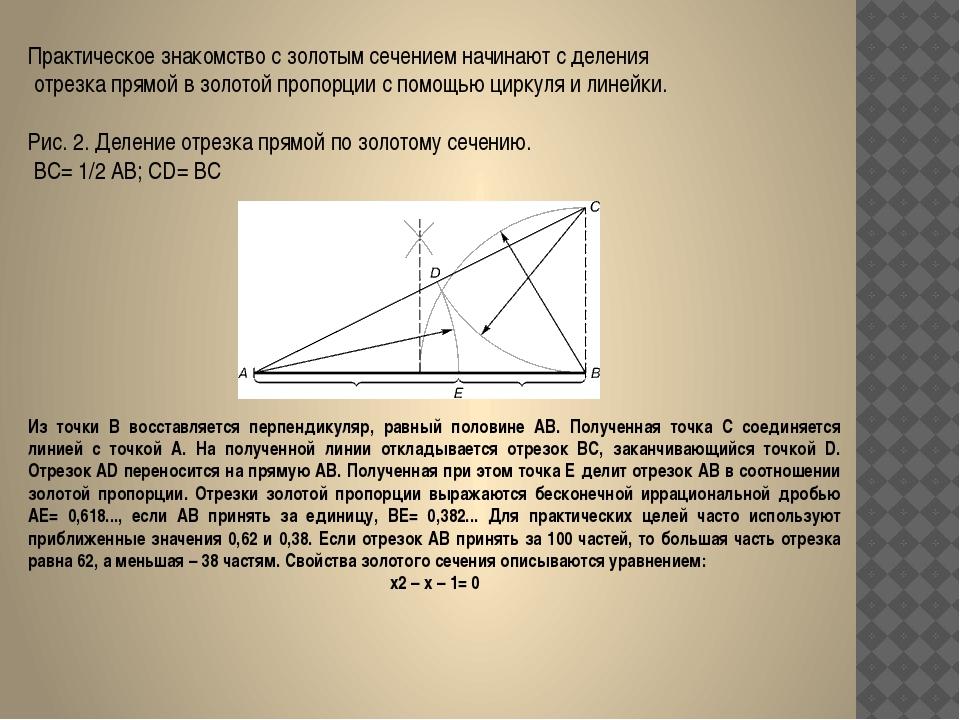Практическое знакомство с золотым сечением начинают с деления отрезка прямой...