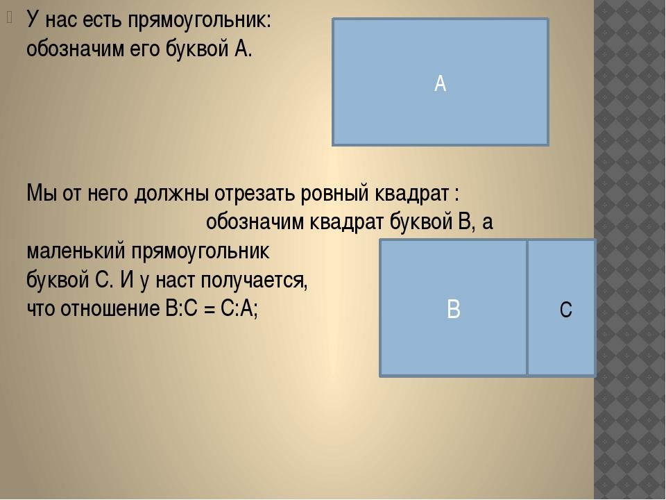 У нас есть прямоугольник: обозначим его буквой A. Мы от него должны отрезать...
