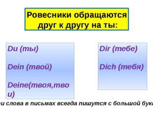 Ровесники обращаются друг к другу на ты: Du (ты) Dein (твой) Deine(твоя,твои)