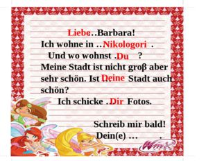 Задание: Und kannst du Barbara etwas schreiben? Versuch's mal (попробуй)! …Ba