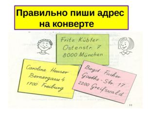 Правильно пиши адрес на конверте