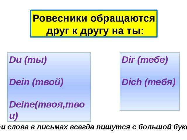 Ровесники обращаются друг к другу на ты: Du (ты) Dein (твой) Deine(твоя,твои)...