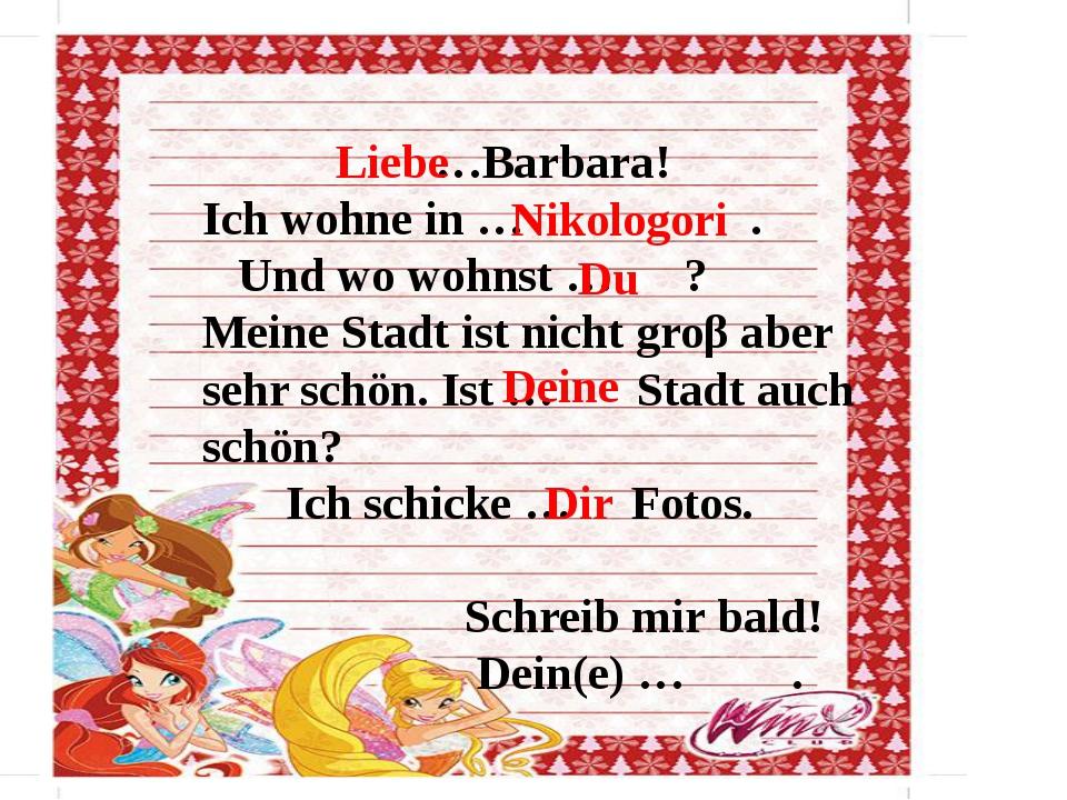 Задание: Und kannst du Barbara etwas schreiben? Versuch's mal (попробуй)! …Ba...