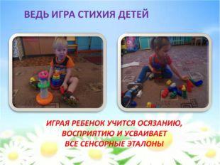 с другой - составляет фундамент общего умственного развития ребенка, которое