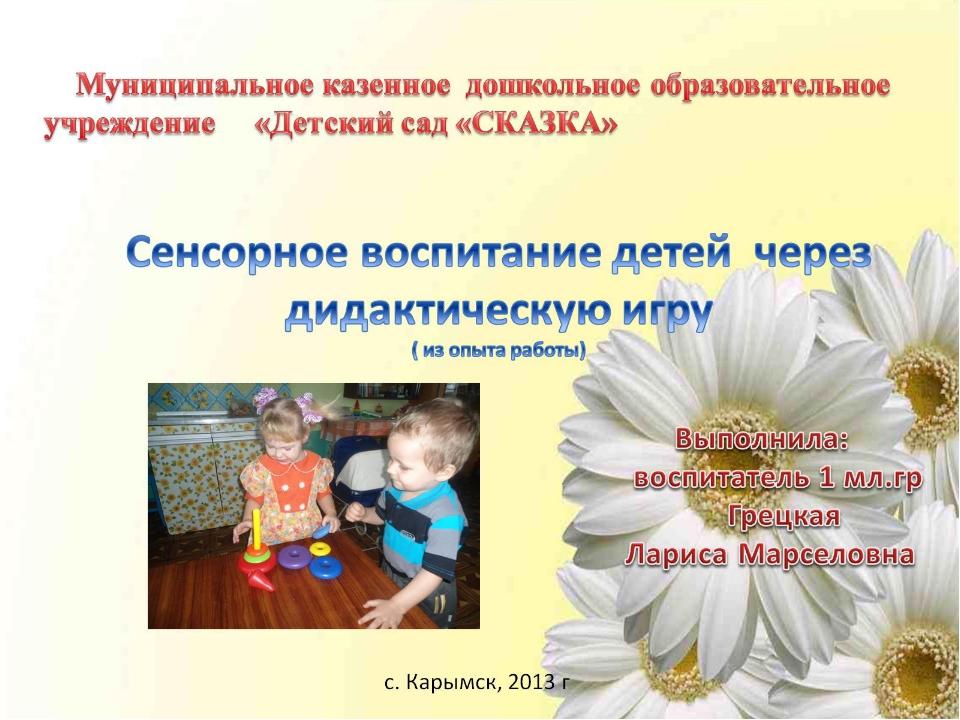 1В отечественной педагогике дошкольное воспитание является важным этапом, опр...