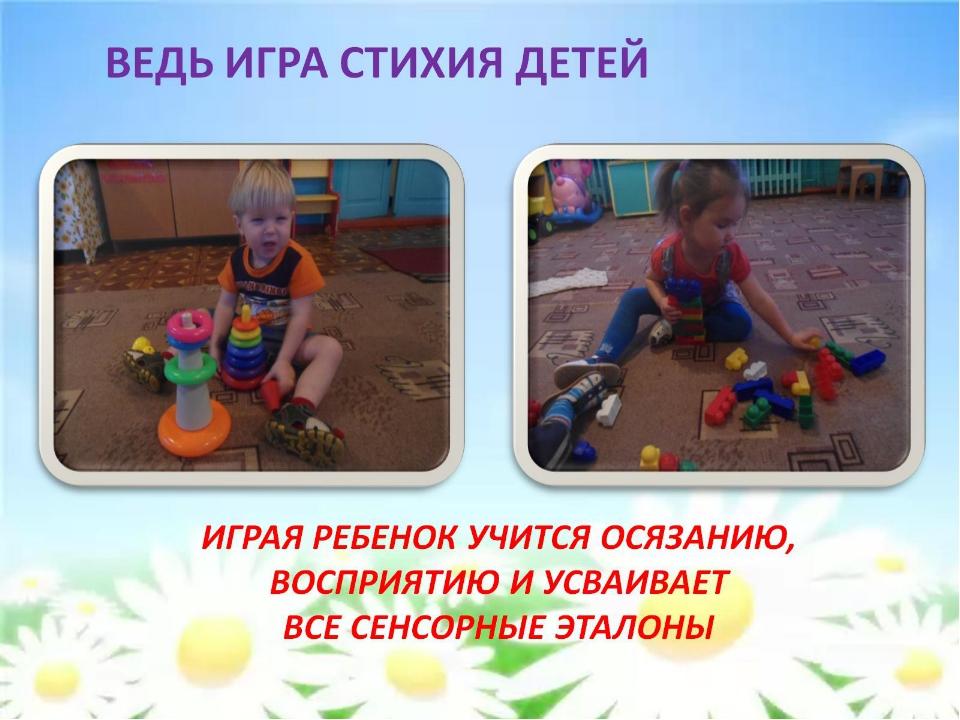 с другой - составляет фундамент общего умственного развития ребенка, которое...