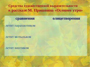 Средства художественной выразительности в рассказе М. Пришвина «Осеннее утро»
