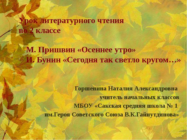 Урок литературного чтения во 2 классе Горшенина Наталия Александровна учитель...