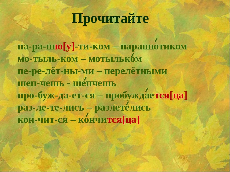 Прочитайте па-ра-шю[у]-ти-ком – парашютиком мо-тыль-ком – мотыльком пе-ре-лёт...