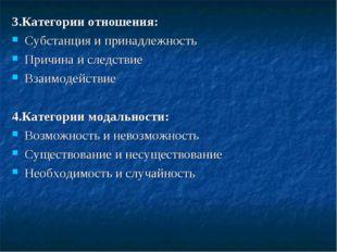 3.Категории отношения: Субстанция и принадлежность Причина и следствие Взаимо