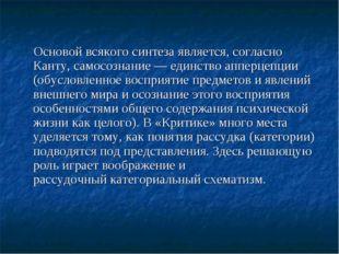 Основой всякого синтеза является, согласно Канту, самосознание— единство ап