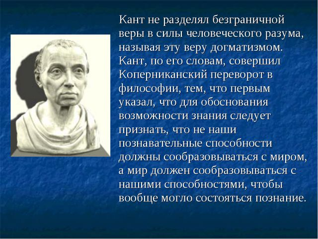 Кант не разделял безграничной веры в силы человеческого разума, называя эту...