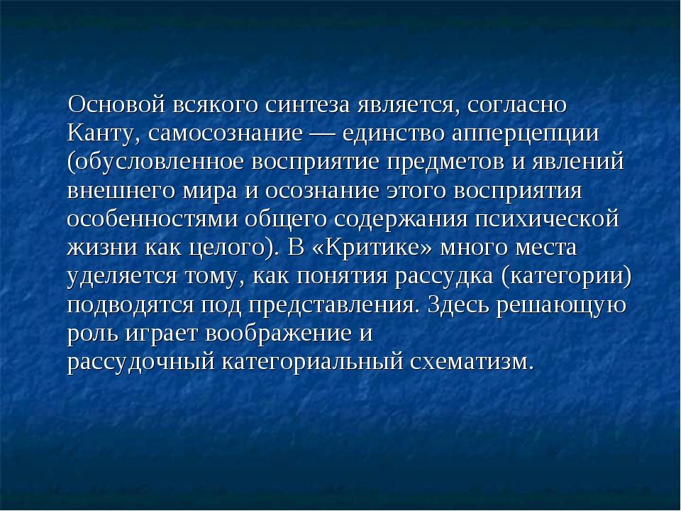 Основой всякого синтеза является, согласно Канту, самосознание— единство ап...
