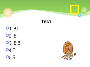 Тест 1. В,Г 2. Б 3. Б,В 4.Г 5.Б