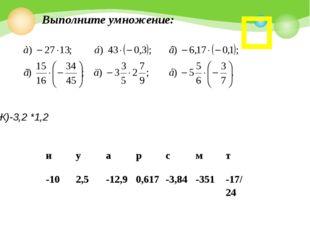 Выполните умножение: Ж)-3,2 *1,2 иуарсмт -102,5-12,90,617-3,84-35