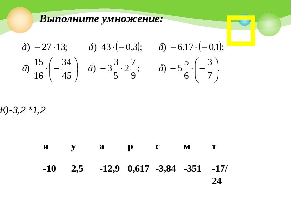 Выполните умножение: Ж)-3,2 *1,2 иуарсмт -102,5-12,90,617-3,84-35...