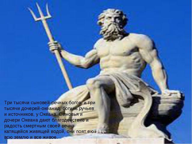 Три тысячи сыновей-речных богов, и три тысячи дочерей-океанид, богинь ручьев...