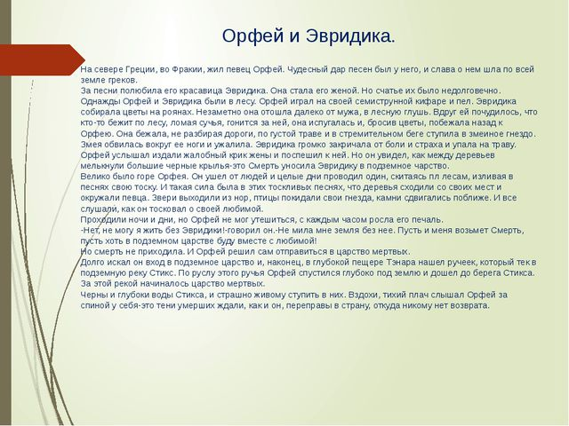 Орфей и Эвридика. На севере Греции, во Фракии, жил певец Орфей. Чудесный дар...