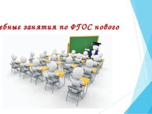 Учебные занятия по ФГОС нового поколения