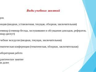 Виды учебных занятий 1. Урок 2. Лекция (вводная, установочная, текущая, обзор