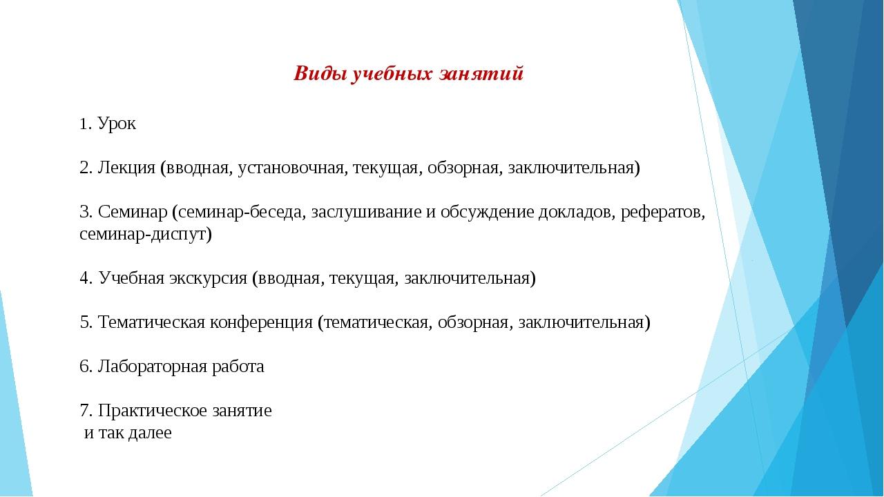 Виды учебных занятий 1. Урок 2. Лекция (вводная, установочная, текущая, обзор...