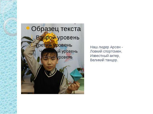 Наш лидер Арсен - Ловкий спортсмен, Известный актер, Великий танцор.