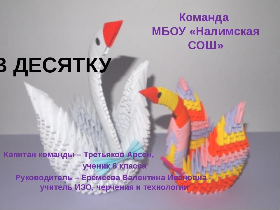 Команда МБОУ «Налимская СОШ» Капитан команды – Третьяков Арсен, ученик 6 клас...