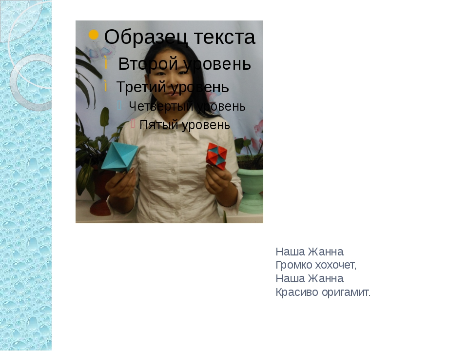 Наша Жанна Громко хохочет, Наша Жанна Красиво оригамит.