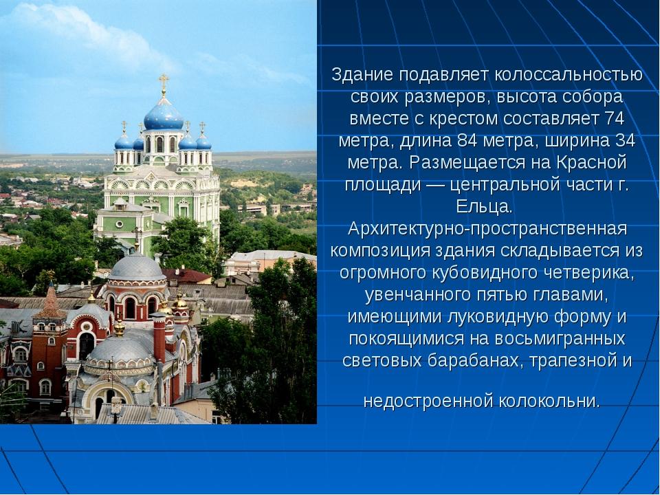 Здание подавляет колоссальностью своих размеров, высота собора вместе с крест...
