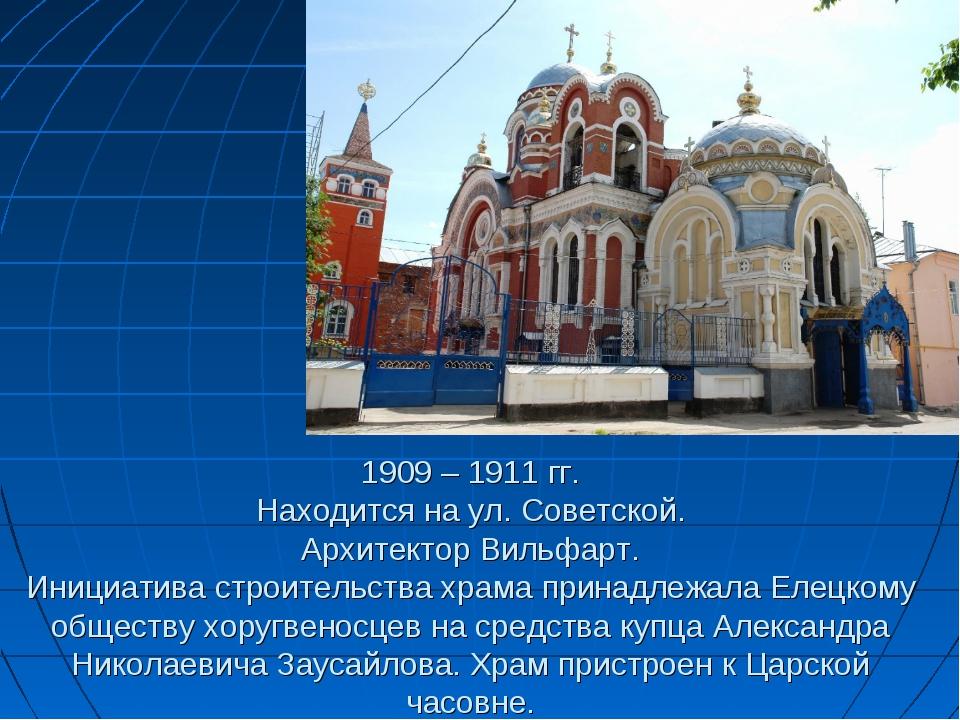 1909 – 1911 гг. Находится на ул. Советской. Архитектор Вильфарт. Инициатива с...