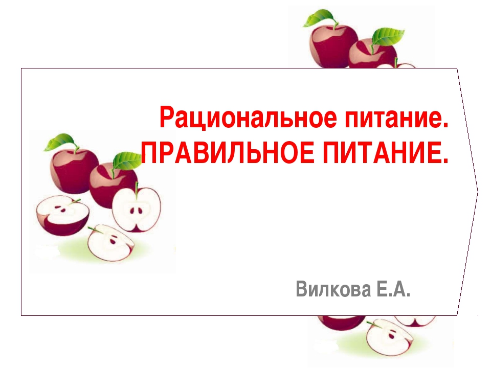 Рациональное питание. ПРАВИЛЬНОЕ ПИТАНИЕ. Вилкова Е.А.